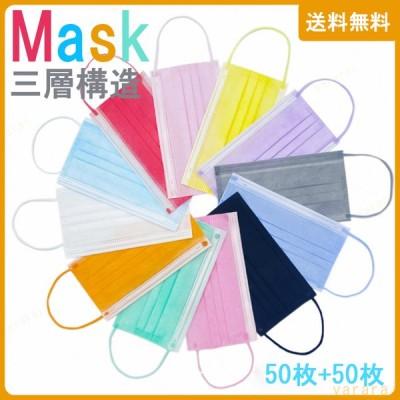 マスク送料無料 100枚入り 12color 男女兼用 子供用 安い 使い捨て 三層構造 不織布 防護マスク 大人用  花粉対策 飛沫 風邪 PM2.5 花粉症 フェイスマスク