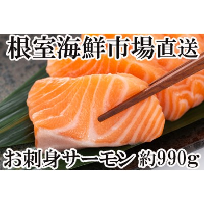 A-28130 根室海鮮市場<直送>お刺身サーモン約330g×3P