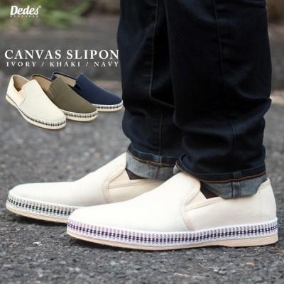 Dedes デデス キャンバススリッポン スニーカー メンズ 靴 カジュアル シューズ  ローカット スニーカー