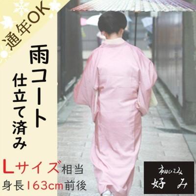 雨コート Lサイズ(163cm前後) 撥水 着物 和装 仕立て済 即着用可! 市田ひろみ好み 道中着衿タイプ 全2種 携帯ポーチ付き