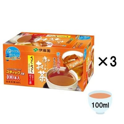 伊藤園 さらさらほうじ茶 スティック 1セット(300本:100本入×3箱)
