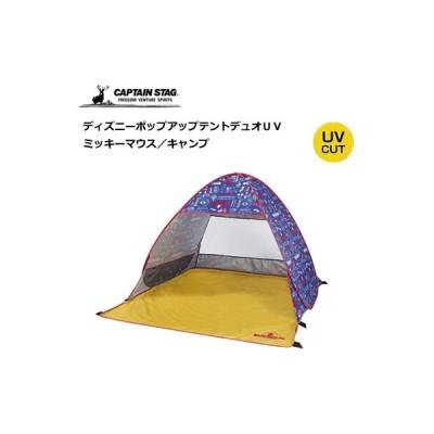 テント ディズニー ミッキーマウス/キャンプ ポップアップ テントデュオUV キャプテンスタッグ MA-1085 (MA-1085)