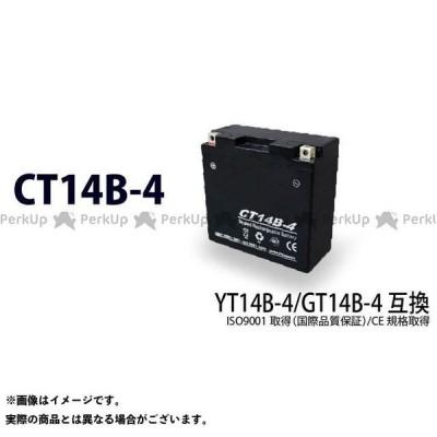 【無料雑誌付き】NBS 汎用 バッテリー関連パーツ CT14B-4 エヌビーエス
