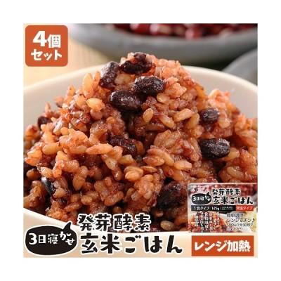 レンジで温めるだけ 3日寝かせ発芽酵素玄米ごはん 1食125g×4個 レトルト 常温タイプ 無添加 ほっとコミュニケーション 春日屋 送料無料