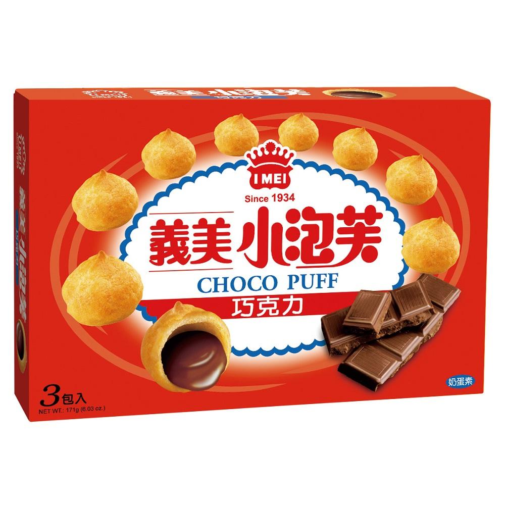 義美 小泡芙巧克力171G量販包(3入/盒)