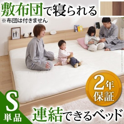 フロアベッド ロータイプ  家族揃って布団で寝られる連結ローベッド 〔ファミーユ フラット〕 ベッドフレームのみ シングル 代引不可