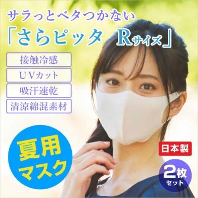 夏用!洗えて清潔!蒸れにくい快適マスク「さらピッタマスク(レギュラーサイズ)」2枚セット