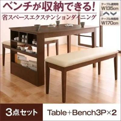 おしゃれ ベンチが収納できる 省スペースエクステンションダイニング 3点セット テーブル+ベンチ2脚 W135-170