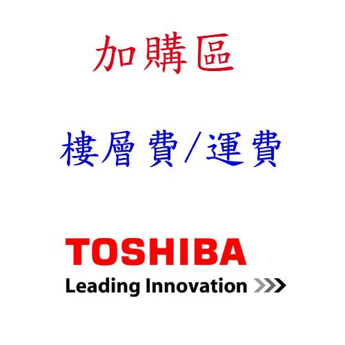 TOSHIBA 東芝  加購商品-跨區費 / 樓層費 / 偏遠地區費