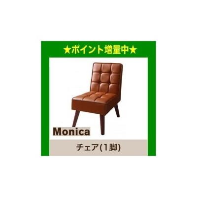 アメリカンヴィンテージ リビングダイニングセット Monica モニカ ダイニングチェア 1脚[00]