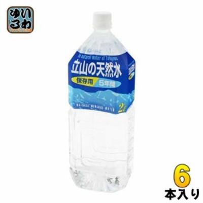 匠美 立山の天然水 5年間保存用 2L ペットボトル 6本入