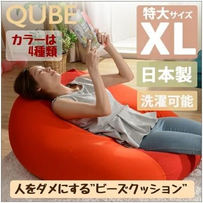 人をダメにする ビーズ クッション ソファー QUBE XL A600 背もたれ 日本製 おしゃれ 洗える 特大 ビッグ 店舗 カフェ