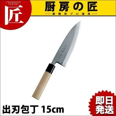 特選 神田作 出刃150mm