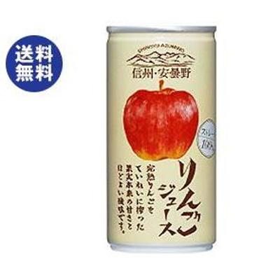 送料無料 ゴールドパック 信州・安曇野 りんごジュース 190g缶×30本入