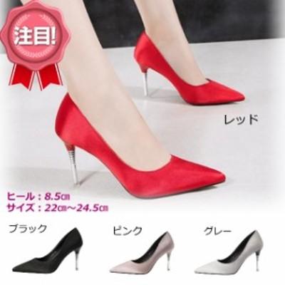 【送料無料】華やか シンプル ピンヒール ドレスアップ 結婚式 パーティー 歩きやすい レッド 22cm~25cm