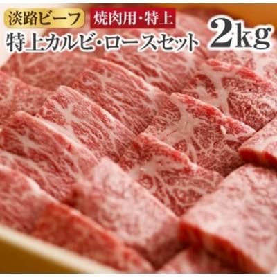 BX53SM-C 【淡路ビーフ焼肉用・特上】 特上カルビ・ロースセット 2kg
