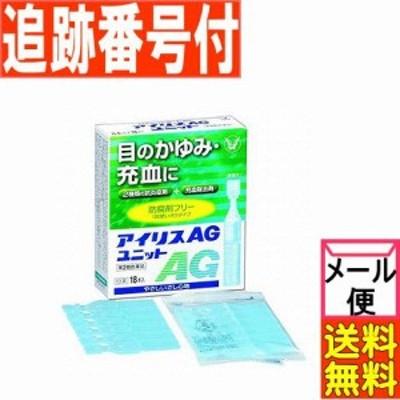【メール便送料無料】【第2類医薬品】アイリスAGユニット 18本入 大正製薬