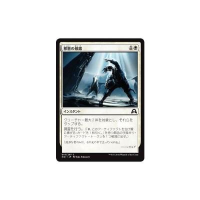 マジック・ザ・ギャザリング 邪悪の暴露 / イニストラードを覆う影(日本語版)シングルカード SOI-019-C