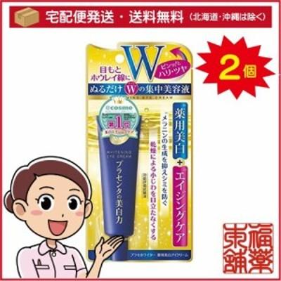 薬用ホワイトニングエッセンスEX(30g×2個) [宅配便・送料無料] 「T60」