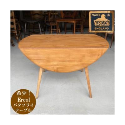 アーコール Ercol 丸い テーブル コンパクト ヴィンテージ アンティーク ヨーロピアン 家具 バタフライ おしゃれ 幅124×奥行113×天高71.5cm E-1924  返品不可
