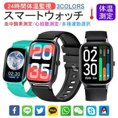 スマートウォッチ 24時間体温測定 血中酸素 血圧 多機能 スマートウォッチ メンズ 女性 iphone android 着信通知 日本語