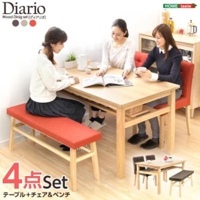 ダイニングセット Diario ディアリオ 4点セット ベンチ付き4点セット 4人掛け 4人用 ダイニング4点セット 食卓4点セット ダイニングテー
