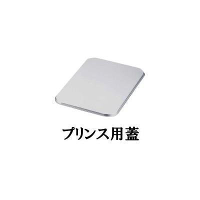 アルマイト 大型バット蓋 プリンス用(440×325×H17) 業務用バット用フタ 厨房 調理道具 衛生管理 (8-0134-0303)