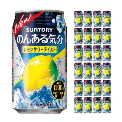 送料無料 サントリー のんある気分 レモンサワーテイスト 350ml 24本入り ノンアルコール チューハイ