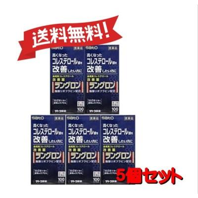 【送料無料 5 個セット】【第3類医薬品】ラングロン 100カプセル