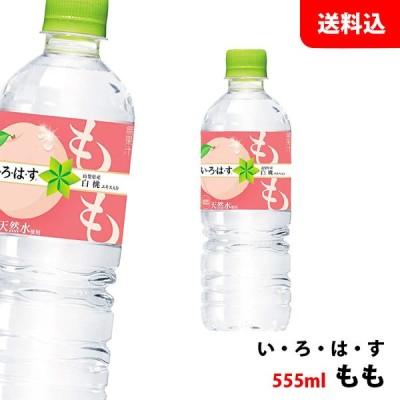 送料無料 コカ・コーラ い・ろ・は・す いろはす もも 天然水 555ml 1ケース24本[メーカー直送]代引き不可