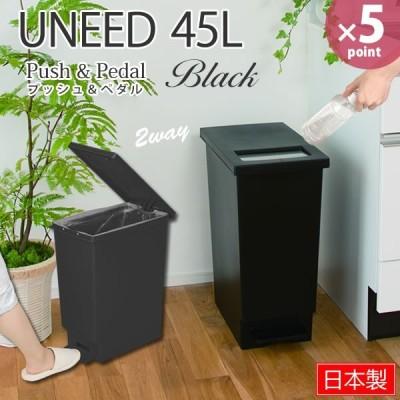 ユニード プッシュ&ペダルペール ブラック 黒 ゴミ箱 45L 45l 新輝合成 UNEED ごみ箱 ふた付き おしゃれ