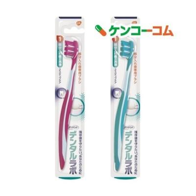 ポリデント デンタルラボ 部分入れ歯専用ブラシ ( 1本 )/ ポリデント