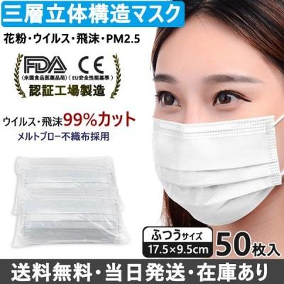 当日発送 国内発送 在庫あり マスク 白色 ホワイト 50枚 FDA CE認証 ふつう 三層構造 使い捨て 不織布 99%カット フィルター  花粉 PM2.5 ウイルス 飛沫