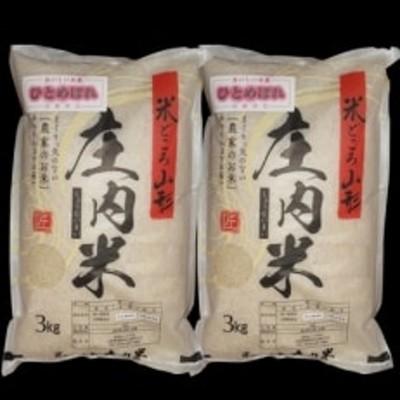 令和2年産「酒田の米農家から直送!」ひとめぼれ 精米3kg×2袋 合計6kg