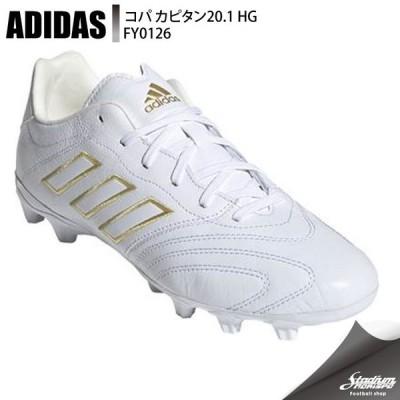ADIDAS アディダス コパカピタン HG/AG FY0126 フットウェアホワイト×フットウェアホワイト×ゴールドメタリック サッカー スパイク