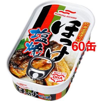 マルハニチロ ほっけ塩焼 (75g*60缶セット)