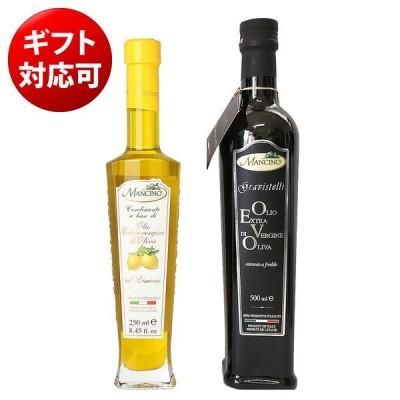 エキストラバージンオリーブオイル ギフト 2本セット レモン(マンチーノ Mancino パドンニ Padonni)