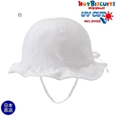 ミキハウス正規販売店/ミキハウス ホットビスケッツ mikihouse チューリップハット(帽子)〈3S-M(40cm-52cm)〉