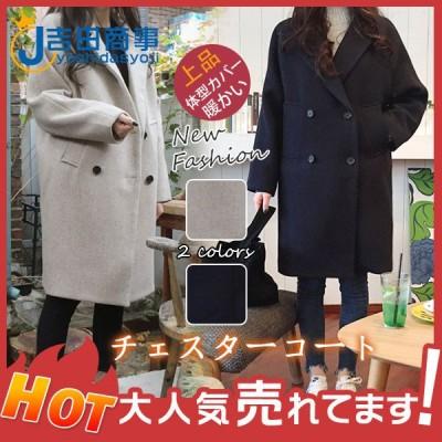 チェスターコート レディース コート ロング丈 ゆったり 秋コート アウター お洒落 大きいサイズ 厚手 暖かい 体型カバー 秋 冬 羽織り