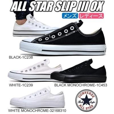 コンバース オールスター スリッポン 3 オックス CONVERSE ALL STAR SLIP III OX 32163790 32163791 32164011 スニーカー メンズ レディース CONS