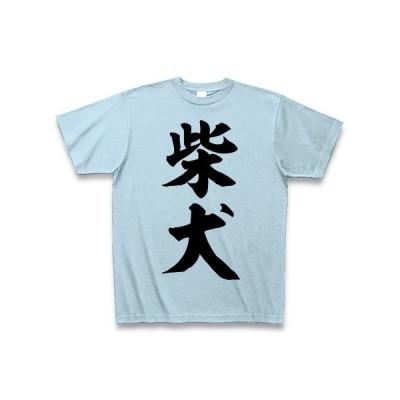 柴犬 Tシャツ(ライトブルー)