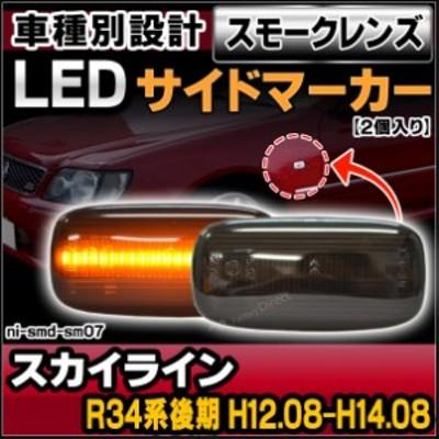 ll-ni-smd-sm07 スモークレンズ SKYLINE スカイライン (R34系後期 H12.08-H14.08 2000.08-2002.08) LEDサイドマーカー LEDウインカー 純