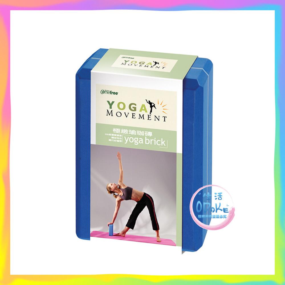 comefree 康芙麗 瑜珈磚 (藍) cf8882-bl yoga brick生活odoke