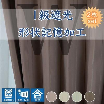 ドレープカーテン 幅100cm×丈135~200cm 2枚組 4色 1級遮光カーテン DP-ストライプ