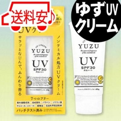 美健 ゆず UV クリーム 40g 高知県産ユズ精油の香り   サラッとなじんで、べたつかない   石けん