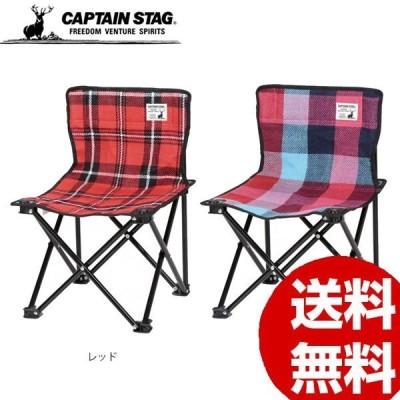 アウトドアチェア テーブル チェア CAPTAIN STAG キャプテンスタッグ 起毛コンパクトチェア レッド・UC-1629