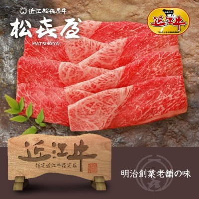 スーパープレミアムギフト 近江牛 赤身牛 特選すき焼き(約2〜3人前) ウデ又はモモ(桐箱入り)