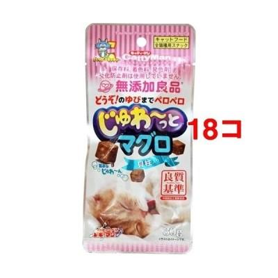 キャティーマン 無添加良品 じゅわ〜っとマグロ 貝柱入り ( 30g*18コセット )/ キャティーマン
