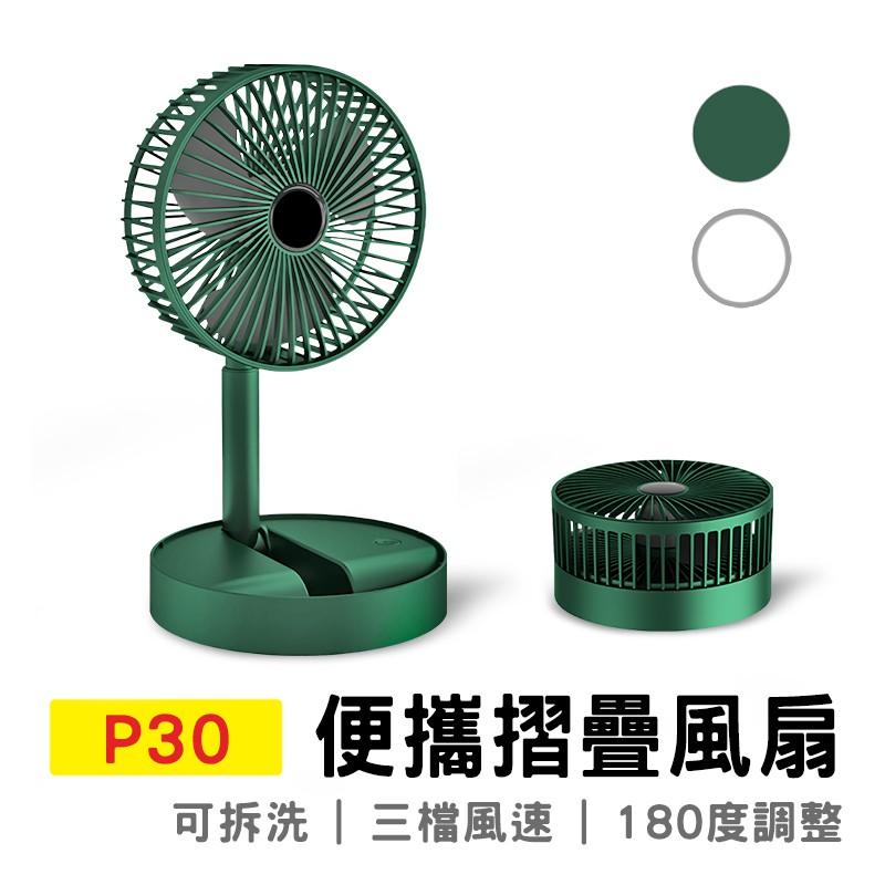 P30 六吋伸縮摺疊風扇 USB充電風扇 靜音桌面落地電風扇 三擋風力 靜音風扇 野餐風扇 迷你便攜折疊風扇 涼風扇