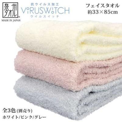 フェイスタオル 日本製 泉州 タオル 抗ウィルス 加工 33×85cm